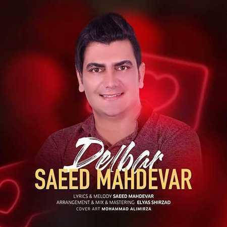 سعید مهدور دلبر