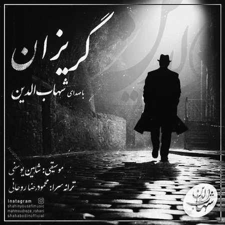 شهاب الدین گریزان