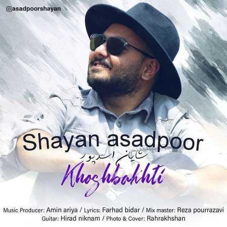 شایان اسدپور خوشبختی