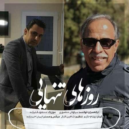 سیاوش منصوری روزهای تنهایی