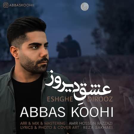 عباس کوهی عشق دیروز