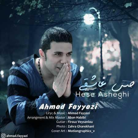 احمد فیاضی حس عاشقی