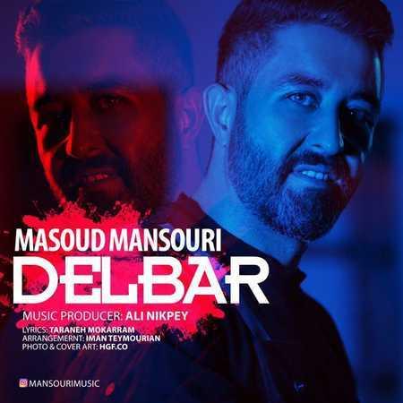 مسعود منصوری دلبر