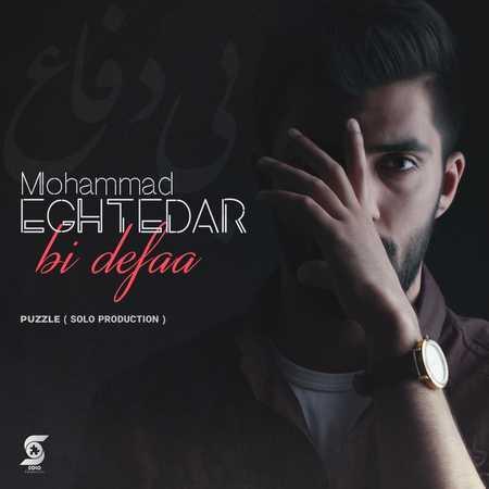 محمد اقتدار بی دفاع ترین