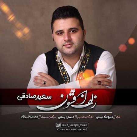 سعید صادقی زلف افشون
