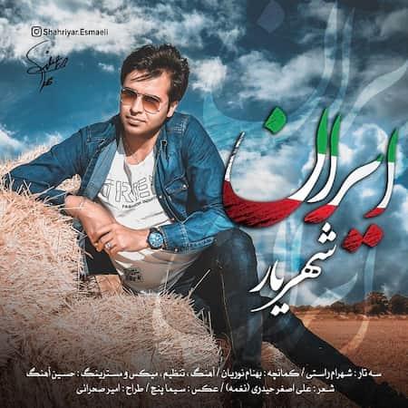 شهریار ایران