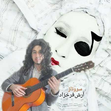 آرش فرخزاد سروناز