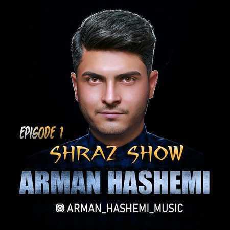آرمان هاشمی شیراز شو 1