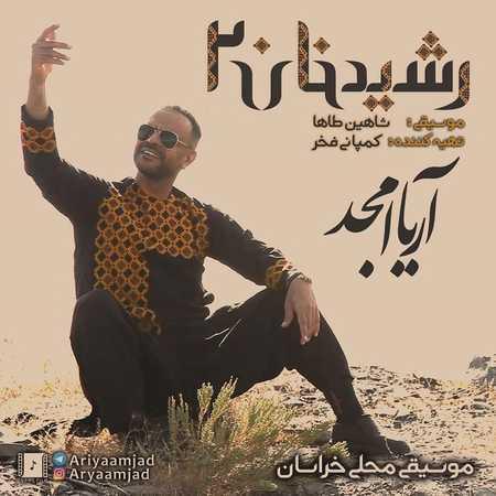 آریا امجد رشیدخان 2