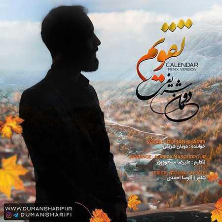 دومان شریفی تقویم
