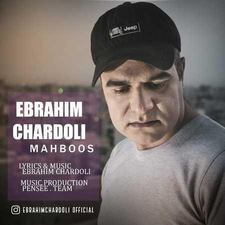 ابراهیم چاردلی محبوس
