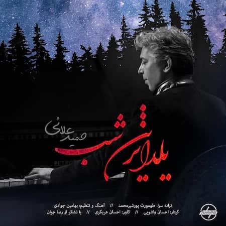 حمید علائی یلدا ترین شب