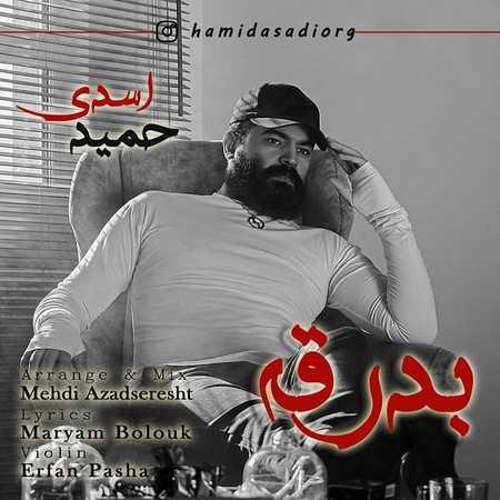 حمید اسدی بدرقه