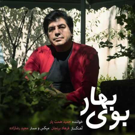 حمید همت یار بوی بهار