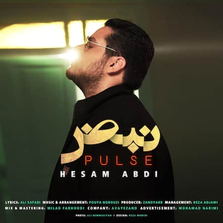 حسام عبدی نبض