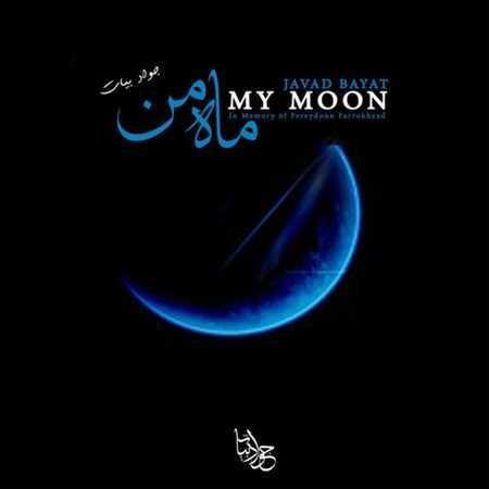 جواد بیات ماه من