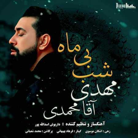مهدی آقا محمدی شب بی ماه