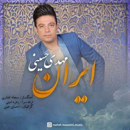 مهدی حسینی ایران
