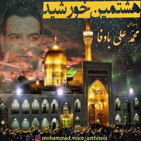 محمد علی باوفا هشتمین خورشید (امام رضا)