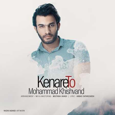 محمد خویشوند کنار تو