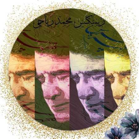 محمد ریاحی گلچهره رمیکس