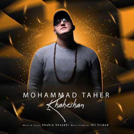 محمد طاهر خواهشا