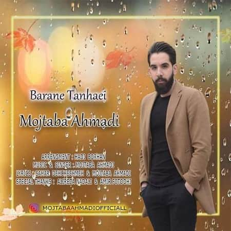 مجتبی احمدی باران تنهایی