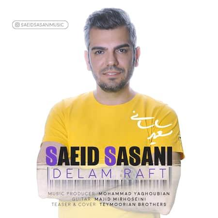 سعید ساسانی دلم رفت