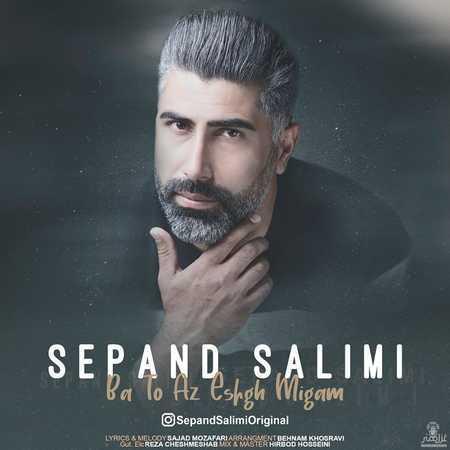 سپند سلیمی با تو از عشق میگم