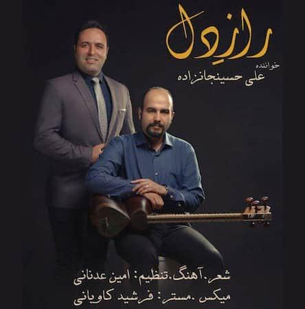 علی حسینجانزاده راز دل