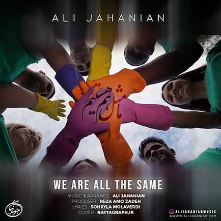 دانلود آهنگ علی جهانیان ما مثل هم هستیم Ali Jahanian Ma Mesle Ham Hastim