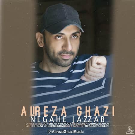 دانلود آهنگ علیرضا قاضی نگاه جذاب Alireza Ghazi Negahe Jazzab