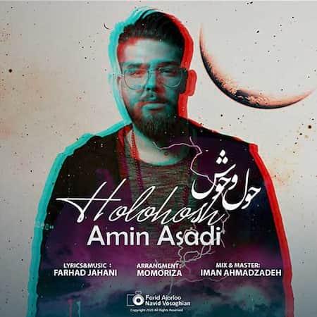 دانلود آهنگ امین اسدی حول و حوش Amin Asadi Holohosh
