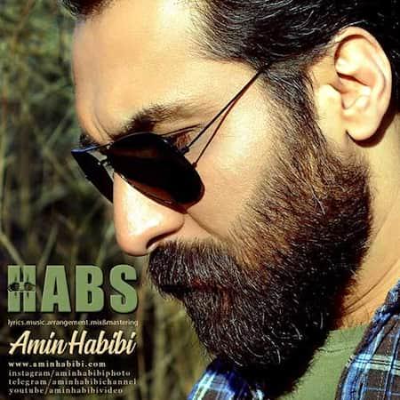 دانلود آهنگ امین حبیبی حبس Amin Habibi Habs