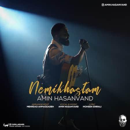 دانلود آهنگ امین حسن وند نمیخواستم Amin Hasanvand Nemikhastam