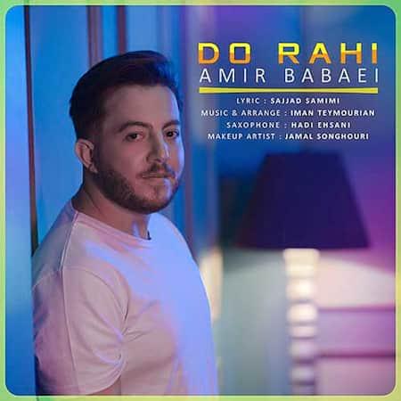دانلود آهنگ امیر بابایی دوراهی Amir Babaei Do Rahi