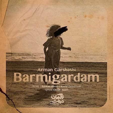دانلود آهنگ آرمان گرشاسبی برمیگردم Arman Garshasbi Barmigardam