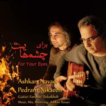 دانلود آهنگ اشکان نوایی و پدرام نیک آیین برای چشمهایت Ashkan Navaei Barayeh Cheshmhayat (Ft Pedram Nikaeen)