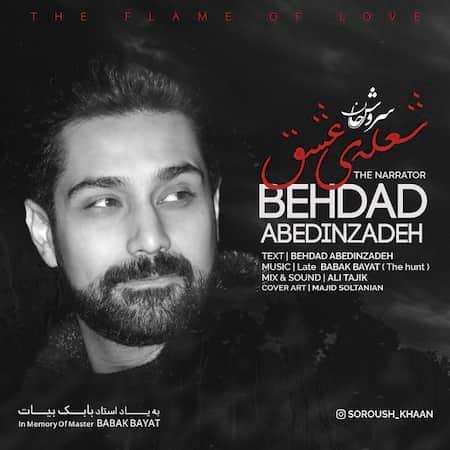 دانلود آهنگ بهداد عابدین زاده (سروش خان) شعله عشق Behdad Abedinzadeh (Soroush Khaan) Sholeye Eshgh
