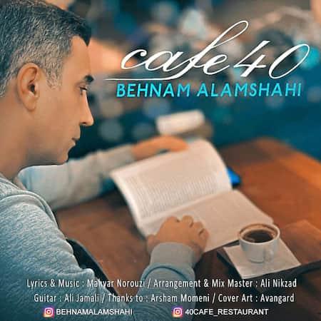 دانلود آهنگ بهنام علمشاهی کافه 40 Behnam Alamshahi Cafe 40