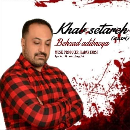 دانلود آهنگ بهزاد ادیب نیا خواب ستاره Behzad Adib Nia Khabe Setareh