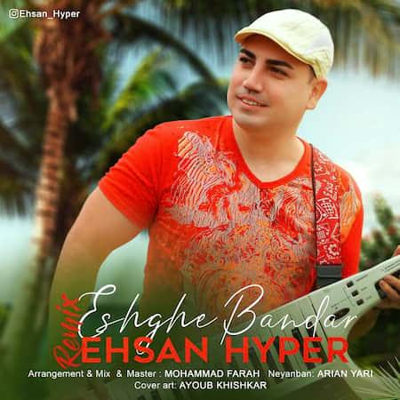 دانلود آهنگ احسان هایپر عشق بندر Ehsan Hyper Eshghe Bandar