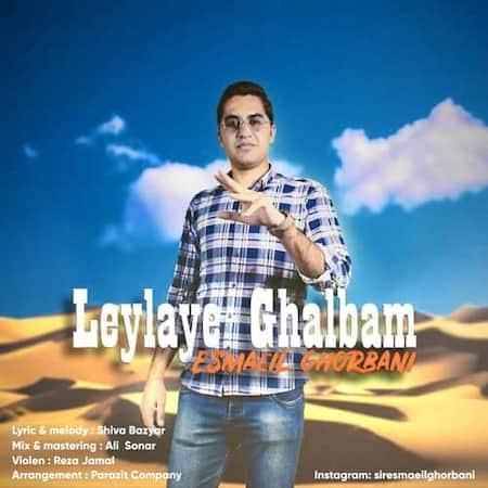 دانلود آهنگ اسماعیل قربانی لیلای قلبم Esmaeil Ghorbani Leylaye Ghalbam