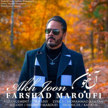 دانلود آهنگ فرشاد معروفی آخ جون Farshad Maroufi Akh Joon