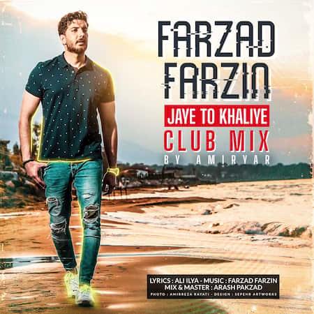 دانلود آهنگ فرزاد فرزین جای تو خالیه (کلاب میکس) Farzad Farzin Jaye To Khaliye (Club Mix)