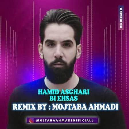 دانلود آهنگ حمید اصغری بی احساس (ریمیکس مجتبی احمدی) Hamid Asghari Bi Ehsas (Mojtaba Ahmadi Remix)