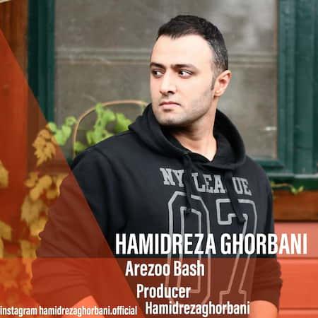 دانلود آهنگ حمیدرضا قربانی آرزو باش Hamidreza Ghorbani Arezoo Bash