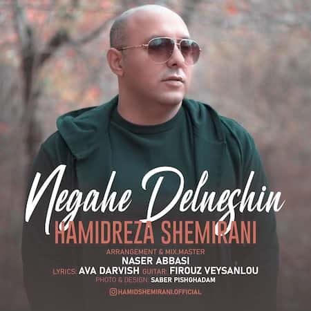 دانلود آهنگ حمیدرضا شمیرانی نگاه دلنشین Hamidreza Shemirani Negahe Delneshin
