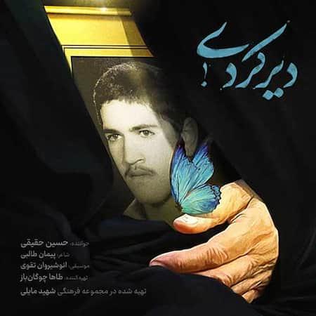 دانلود آهنگ حسین حقیقی دیر کردی Hossein Haghighi Dir Kardi