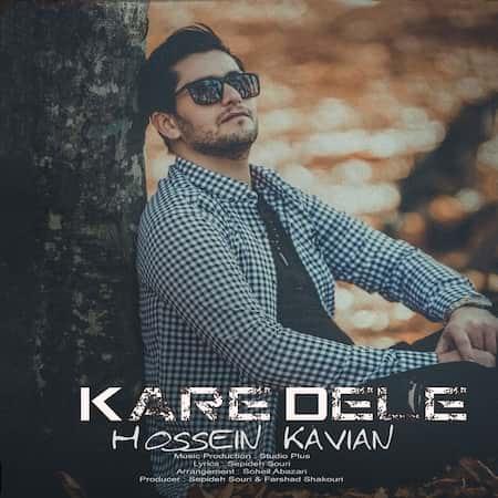 حسین کاویان کار دله